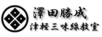澤田勝成 津軽三味線教室
