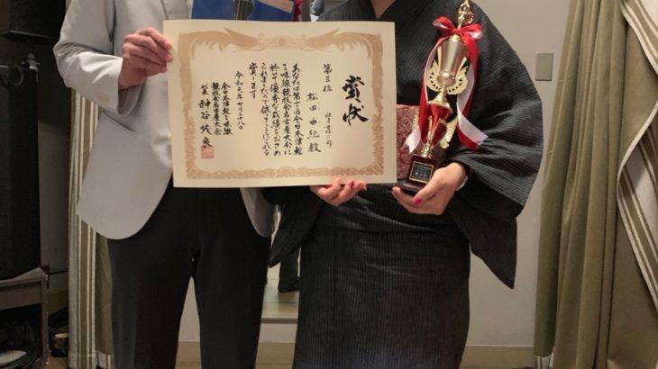 第13回全日本津軽三味線競技大会名古屋大会